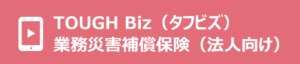 保祥倶楽部-新種保険